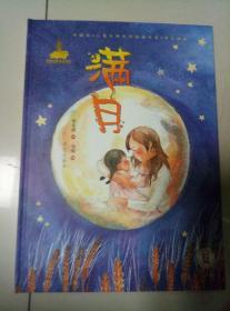 满月 (中国风 儿童文学名作绘本书系)