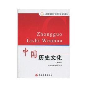 全国高等院校旅游专业规划教材:中国历史文化(第5版) 97875