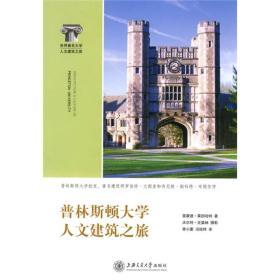 """普林斯顿大学人文建筑之旅  本书是""""世界著名大学人文建筑之旅丛书""""之一,以历史为主线,讲述了普林斯顿大学校园内著名建筑的设计、建造的故事,以及建筑所反映的美国的精神文化传统、美国大学的学术生活和普林斯顿大学的发展历程与文化底蕴。"""
