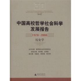 正版】中国高校哲学社会科学发展报告