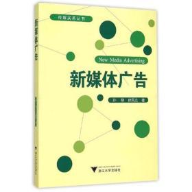 新媒体广告 孙黎 浙江大学出版社 9787308150705