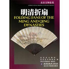 北京文物鉴赏:明清折扇
