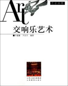 艺术丛书:交响乐艺术