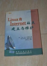 Linux的Internet站点建立与维护