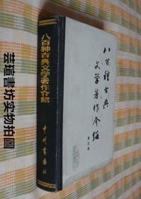 八百种古典文学著作介绍(布脊精装,665页,中州古籍1982年版,84年2印,个人藏书,无章无字,品相一般)