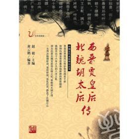 西晋贾皇后北魏胡太后传(彩色插图版)