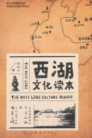 西湖文化读本 9787505124561 杨晓政 红旗出版社