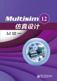 Multisim 12仿真设计