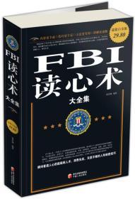 FBI读心术大全集(超值白金版) 内容全面 技巧丰富 方法实用 讲解透彻