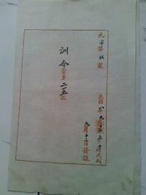 中国革命博物馆 复制品【训令元字第二一五号】290X180