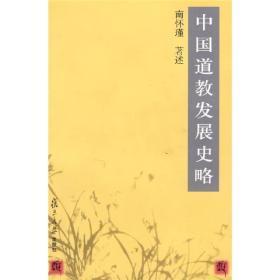 中国道教发展史略 南怀瑾 复旦大学出版社 9787309017052