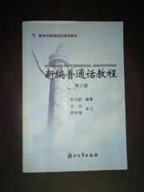 新编普通话教程(第三版)