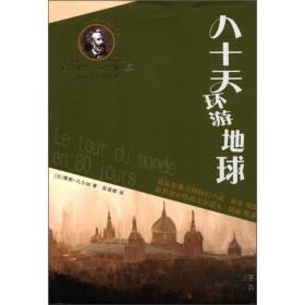 凡尔纳经典科幻丛书:八十天环游地球