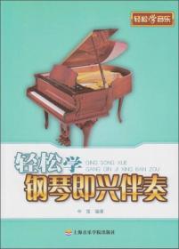 輕松學鋼琴即興伴奏  辛笛  上海音樂學院出版社  9787806929186