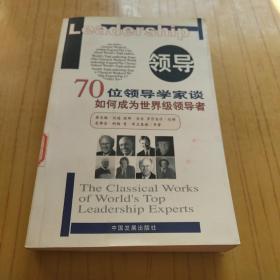 领导 70位领导学家谈如何成为世界级领导者