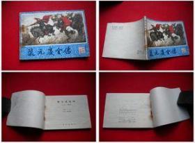 《裴元庆全传》,四川1984.1一版一印91万册,9322号,连环画