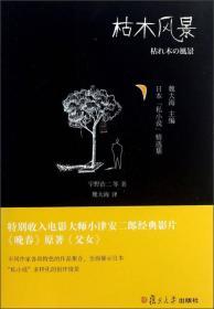 """日本""""私小说""""精选集:枯木风景"""