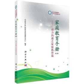家庭教育手册 动力沟通之家庭教育篇(第二版)