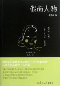 """假面人物:日本""""私小说""""作品选"""