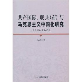 共产国际、联共(布)与马克思主义中国化研究(1919-1943)