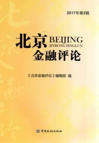 北京金融评论2017年第2辑