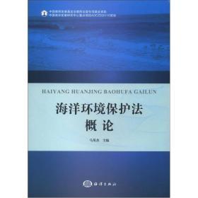 海洋环境保护法概论