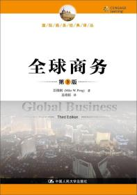 全球商务(第3版)/国际商务经典译丛