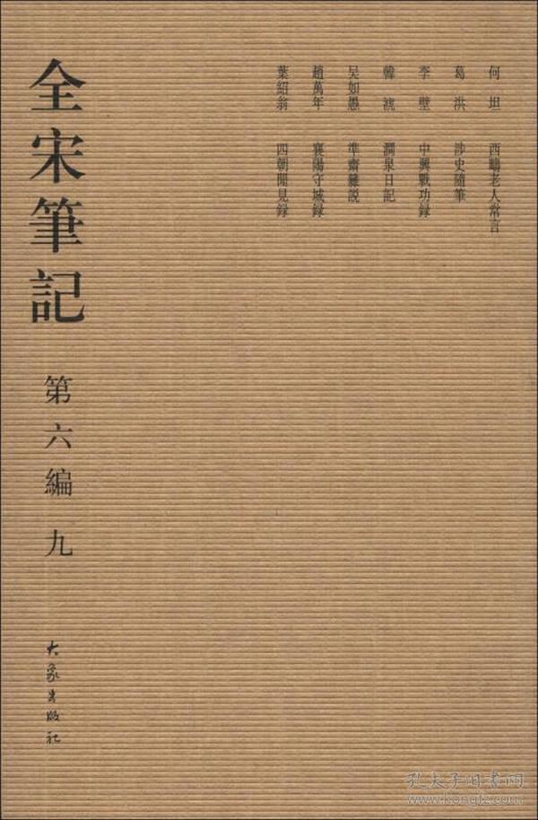 全宋笔记.第6编(9)上海师范大学古籍整理研究所 编