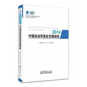 中国自由贸易区发展报告(2016)