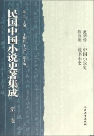 民国中国小说史著集成(第3卷)