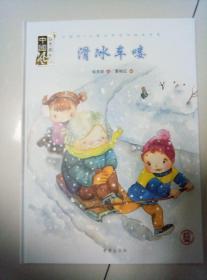 滑冰车喽 (中国风 儿童文学名作绘本书系)