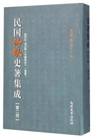 民国诗歌史著集成(第2册 陆侃如冯沅君中国诗史卷1)