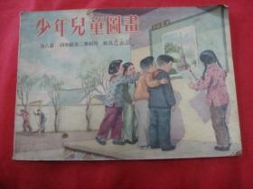 少年儿童图画(第八册)四年级二学期用