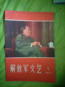 解放军文艺  1967年5