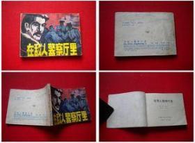 《在敌人警察厅里》黑龙江1984.9一版一印65万册,6893号,连环画