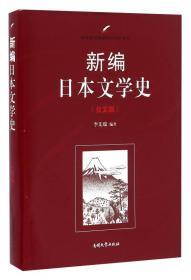 正版二手包邮 南开版精编国别文学史系列 新编日本文学史(日文版)9787310051335