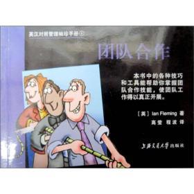 英汉对照管理袖珍手册:团队合作