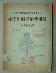 橡皮印刷机的使用法  (精美彩色插图)  1954年一版一印    [彩印工业制版印刷技术丛书之三 -胶 印 影 印 油墨纸 张、滚筒皮带、制 版修 版原理研究中 国 出 版 史、印 刷 史资 料]-