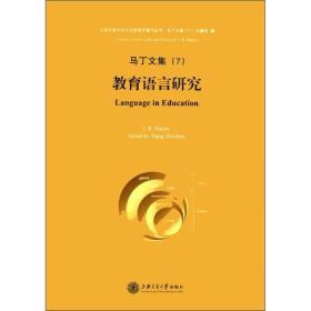 马丁文集7:教育语言研究