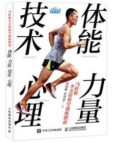 当天发货,秒回复咨询 XIN 正版 马拉松全方位科学训练指南:体能 力量 技术 心理/徐国峰/9787115433268 如图片不符的请以标题和isbn为准。