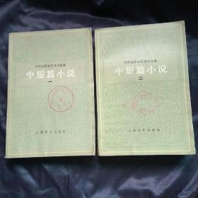 陀思妥耶夫斯基作品集. 中短篇小说 一 二两册 馆藏1版1印。