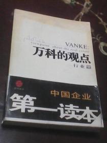 万科的观点:中国企业第一读本(管理篇+行业篇  全书两册)