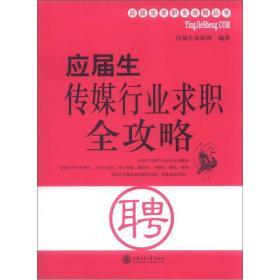 当天发货,秒回复咨询应届生传媒行业求职全攻略 上海交通大学出版社 9787313088475如图片不符的请以标题和isbn为准。