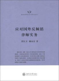 隆安律师实务与学术丛书:应对国外反倾销律师实务