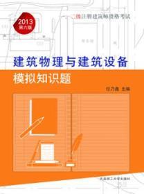 2013一、二级注册建筑师资格考试建筑物理与建筑设备模拟知识题(第六版)9787561174234任乃鑫/大连理工大学出版社