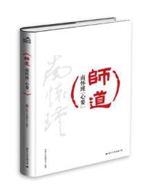 南怀瑾[心要]:师道