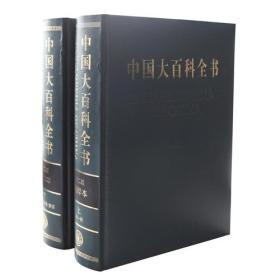 新书--中国大百科全书.第二版精粹本(全2册)(精装)