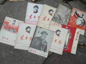 东方红(1968年第1,2,10-11,12,13,14-15,16,17,18,期】共9本