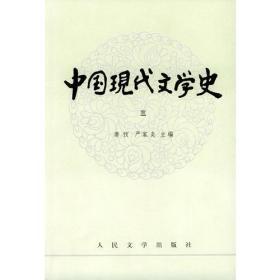 中国现代文学史(三)