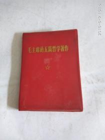 毛主席的五篇哲学著作 林题被撕
